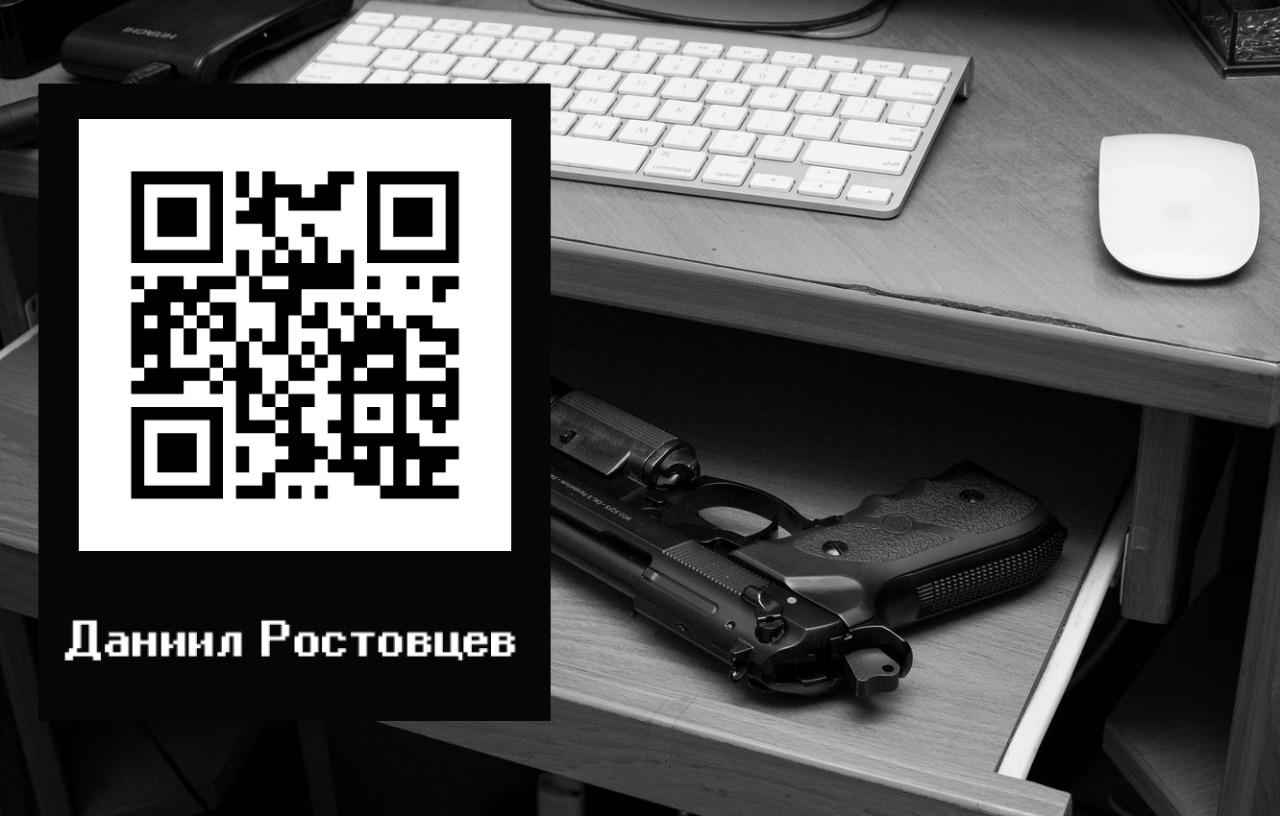 Визитка - Ростовцев Даниил Сергеевич