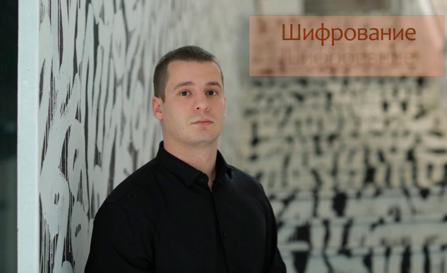 Шифрование и для чего оно нужно - Ростовцев Даниил Сергеевич